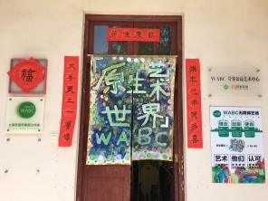 Front door of WABC.
